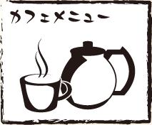 カフェメニュー