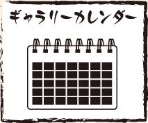 ギャラリーカレンダー