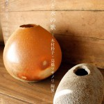 土と炎と水の歌-木村杉子・高橋マサノリ陶展